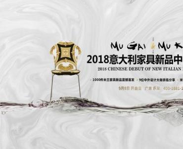 來這里追逐世界潮流,米蘭家具新品中國首發會9月8日來襲